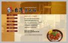 台灣魯肉飯